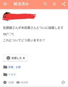 本田 翼 佐藤健